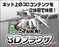 Shade 3D browser