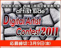 Digital Artist Contest 2011